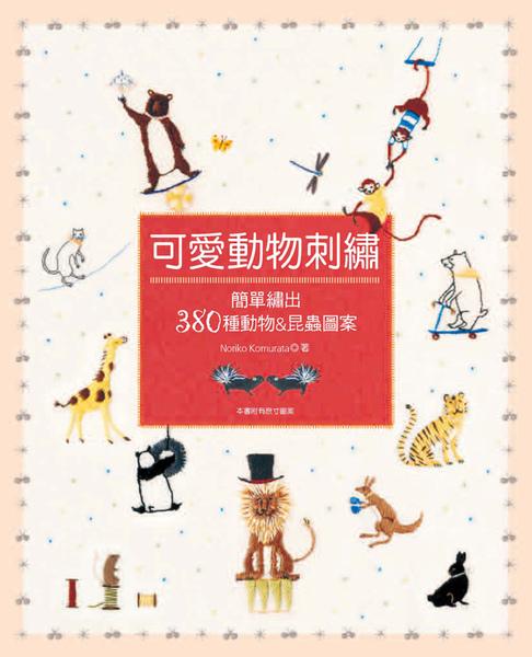 可愛動物刺繡.jpg