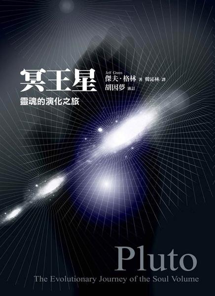 冥王星封面1.jpg