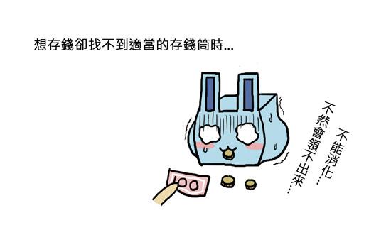 方兔的百種用法3
