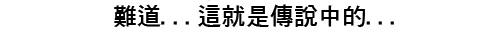 20110703 鬼壓床16