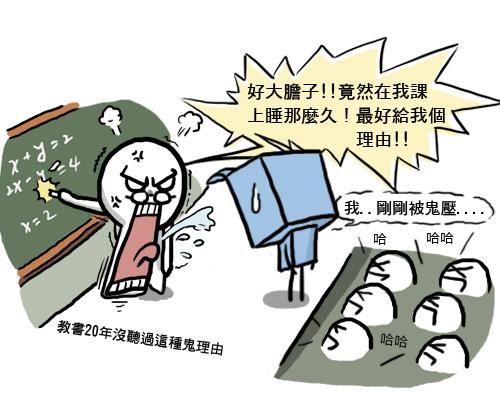 20110703 鬼壓床19
