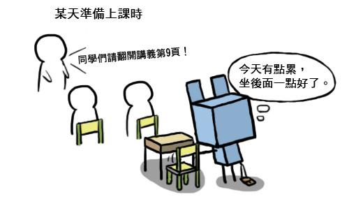 20110703 鬼壓床2