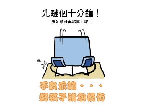 20110703 鬼壓床 7