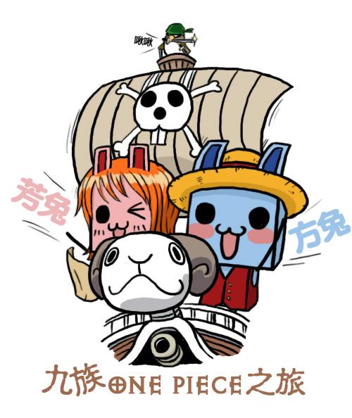 方兔芳兔在九族。海賊王ONE PIECE之旅(上)0