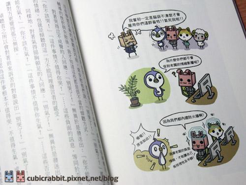 書籍內頁4