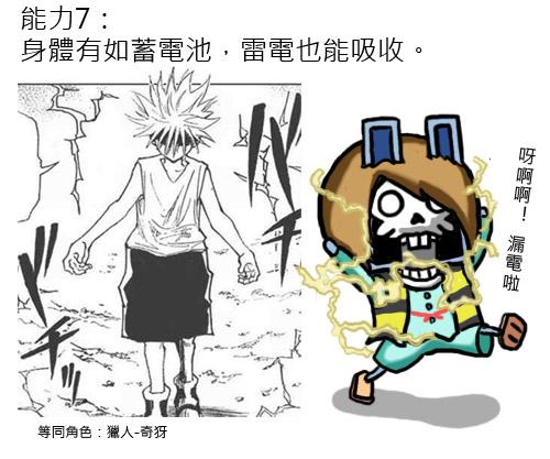 鬼太郎開頭12