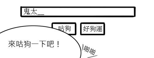 鬼太郎開頭4