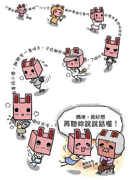 吳若權-210用傾聽與父母和好