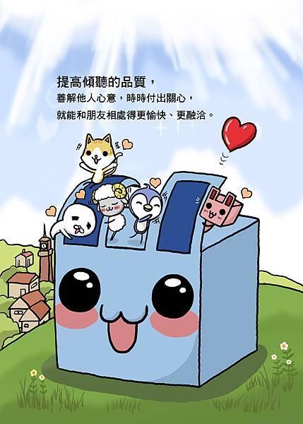 吳若權-212友誼建立在口耳之間