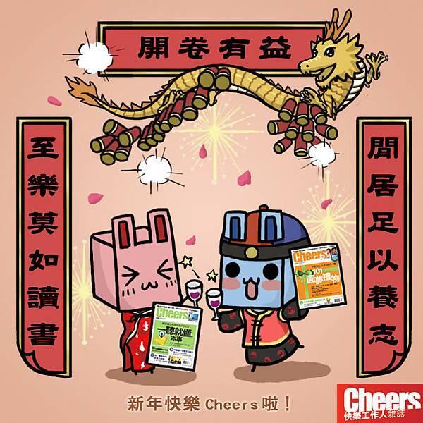 Cheers雜誌春節E-card
