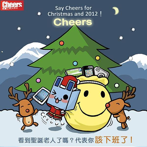Cheers雜誌耶誕節E-card