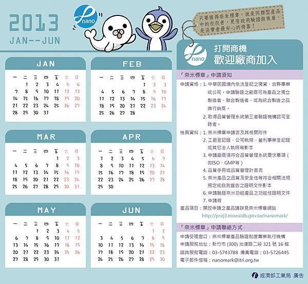 奈米標章-2013年曆正面