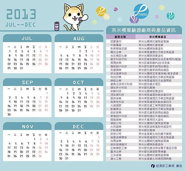 奈米標章-2013年曆背面