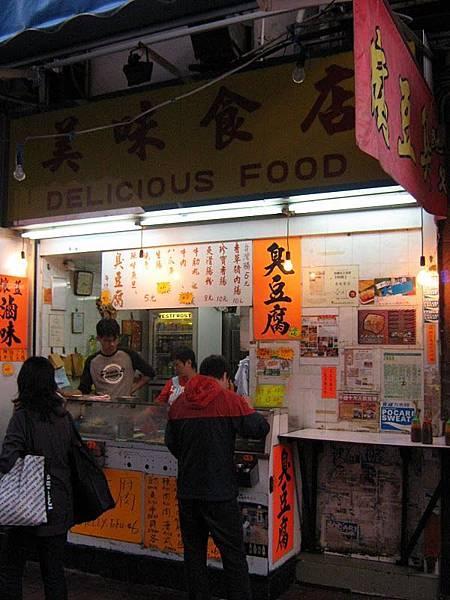 臭豆腐.jpg