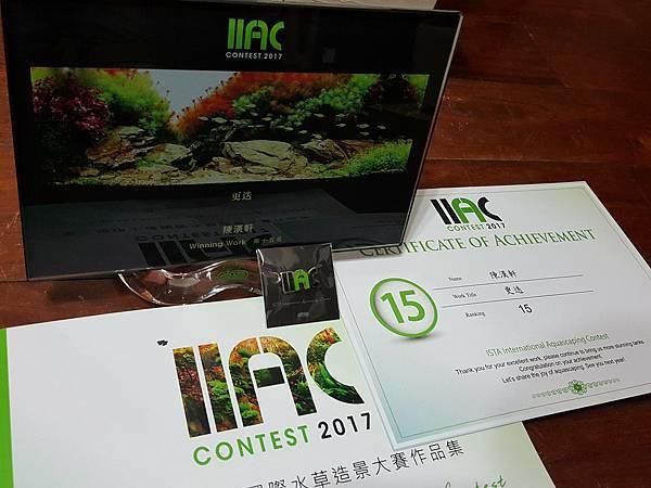 IIAC 2017獎品