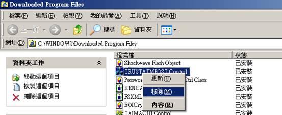 郵局ATM軟體安裝02.jpg