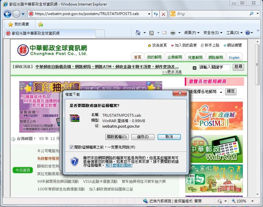 郵局ATM軟體安裝03.jpg