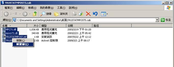 郵局ATM軟體安裝04.jpg