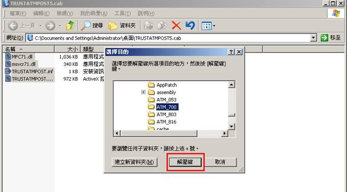 郵局ATM軟體安裝05.jpg