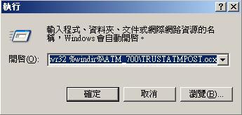 郵局ATM軟體安裝06.jpg