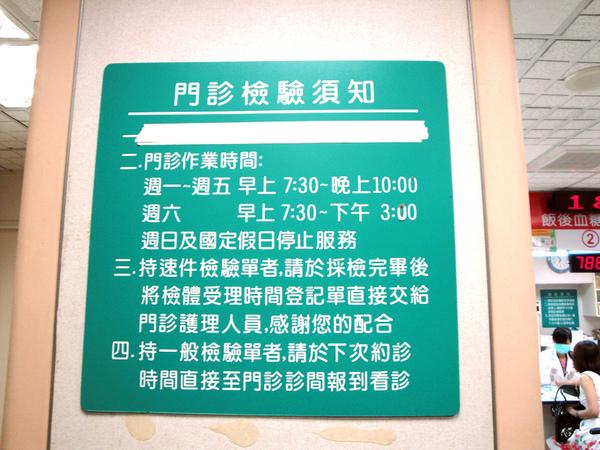 台北馬偕檢驗部抽血營業時間2.jpg