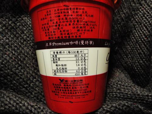左岸曼特寧咖啡40減糖2.jpg