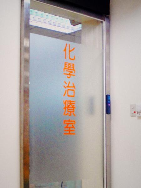 化學治療室_00.jpg