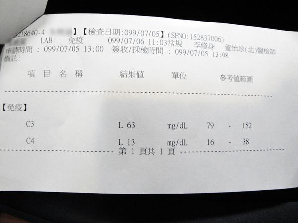 馬偕醫院列印的檢驗報告.jpg