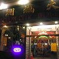 Boston潮州大飯店-很好吃又大碗,好合我的胃!