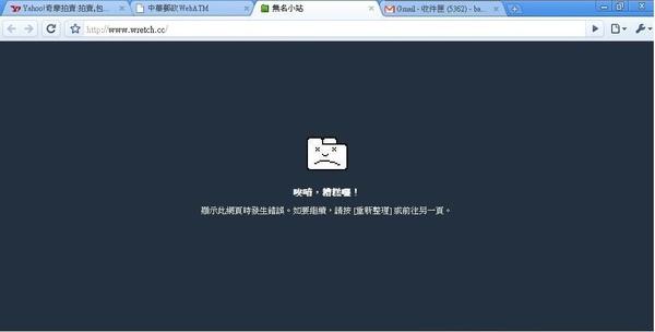 google無回應2-2.JPG