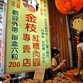 早餐-金枝紅遭肉圓