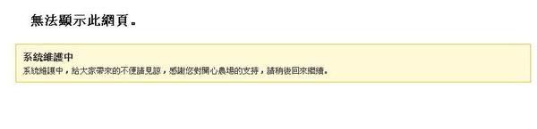 20090905開心農場維修中.JPG