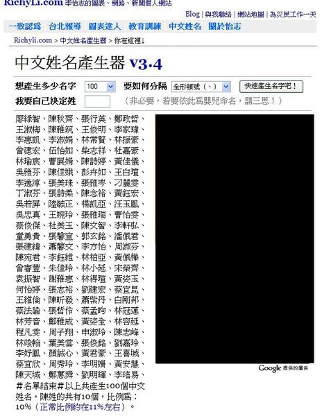 中文姓名產生器.JPG