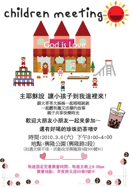 兒童聚會@興隆公園2010.3.6
