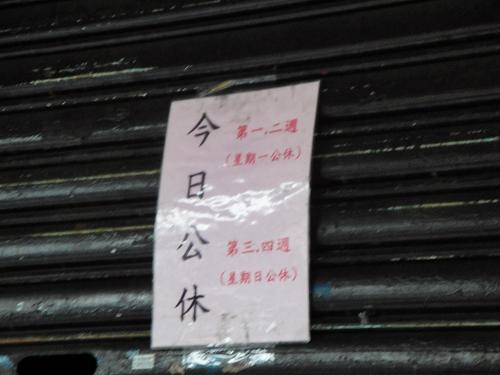 三味食堂休息.jpg