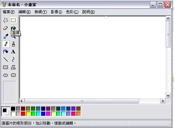 小畫家.JPG
