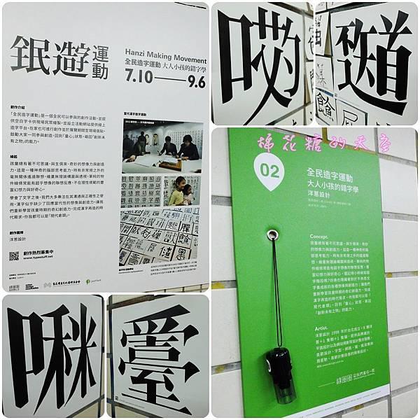 00造字運動.jpg