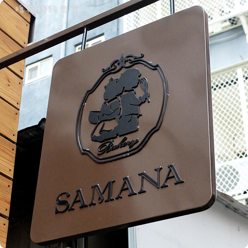 """1441186670 3339941021 - 巷弄裡的華麗甜點『山姆安娜SAMANA』,山姆~你的甜點這麼好吃,是要叫我""""安娜""""忘記啦?!"""