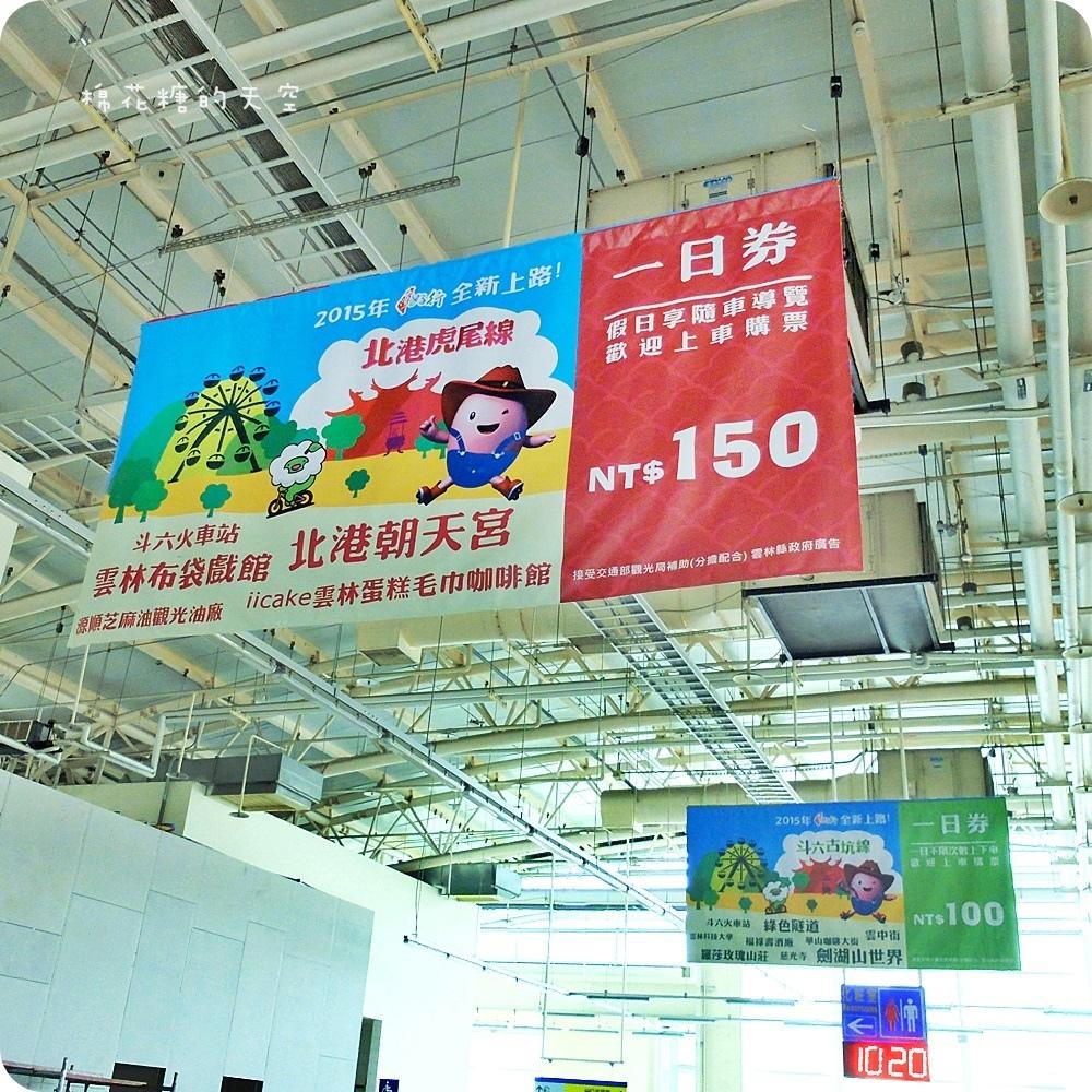 00斗六火車站3.JPG