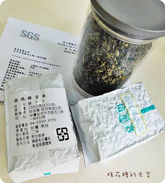 00茶葉.JPG