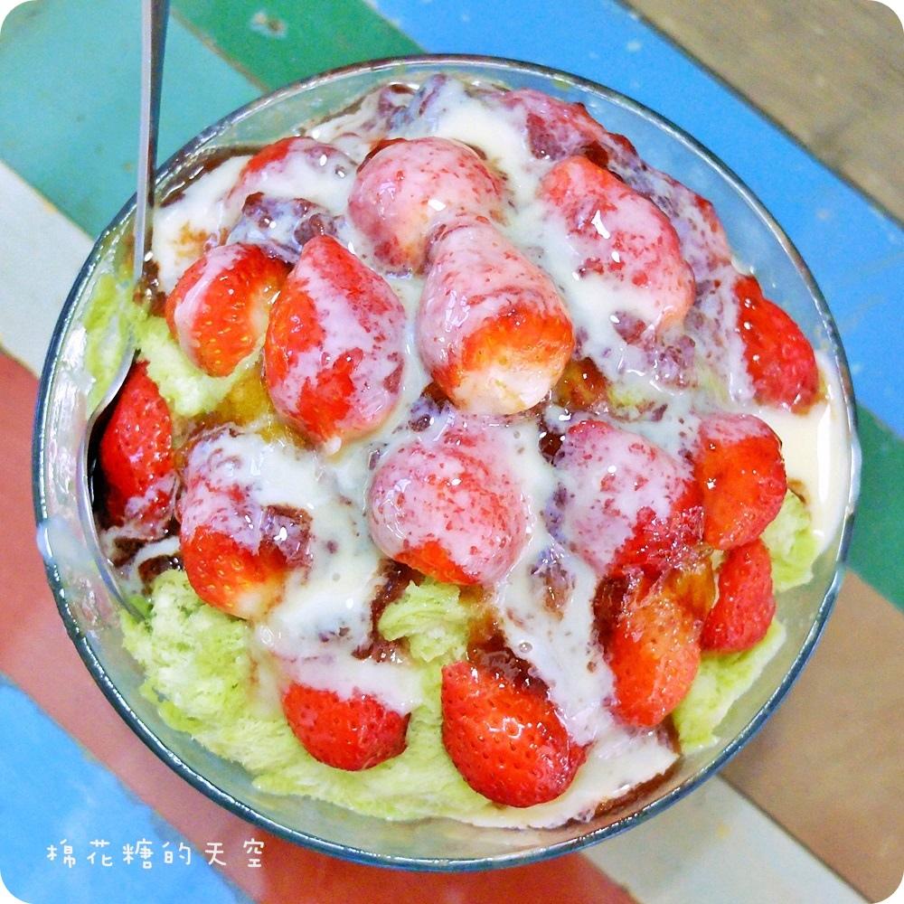 00草莓冰.JPG