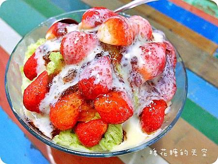 00草莓冰3.JPG