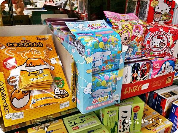 "1454134331 3660840545 n - 《台中購物》第三市場裡的田宇生活用品滿滿都是日本進口零食餅乾~還有超級多可愛""飯友""~媽媽們小心!慎入~~"
