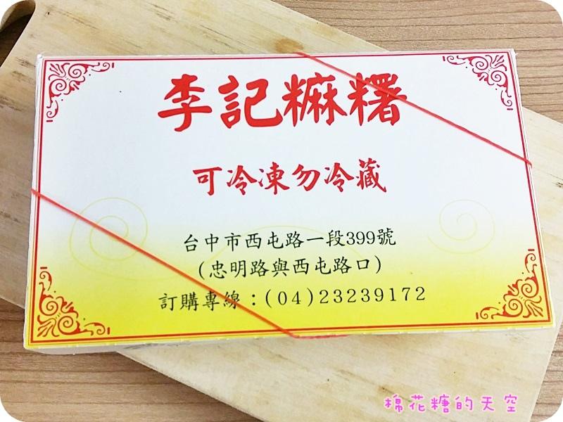 1456304669 2038406809 - 《台中小吃》草屯麻糬在台中!雖然看起來有點像……但是一顆可以吃到花生、紅豆、芝麻~還有QQ麻吉皮,怎麼能不愛?