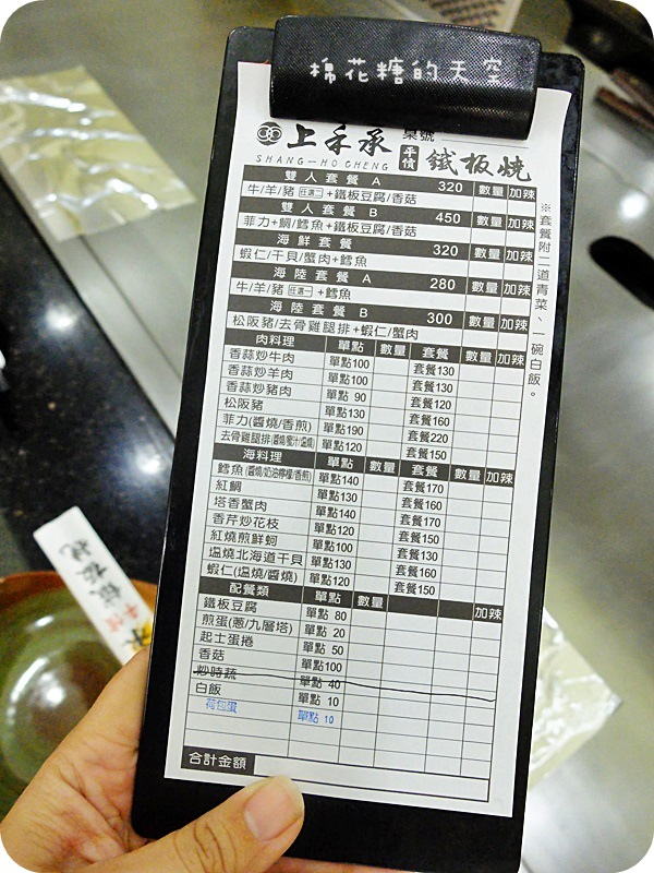01菜單.JPG