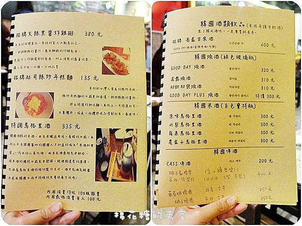 01菜單2.jpg