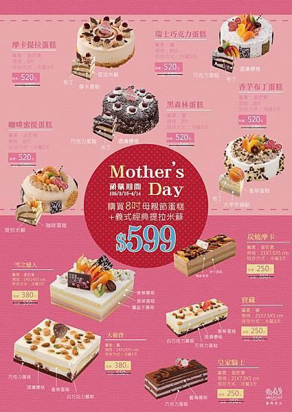 母親節DM-01 (1)