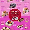 母親節DM-01 (2)
