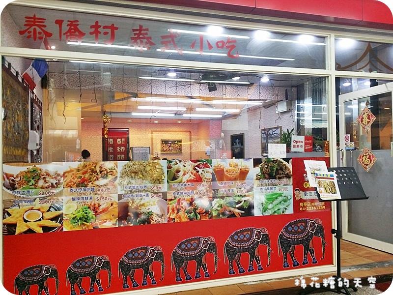 1459758855 1434688252 - 泰僑村平價泰式料理梅亭店!一個人也可以享受過癮泰式酸辣味~泰式奶茶好喝耶!