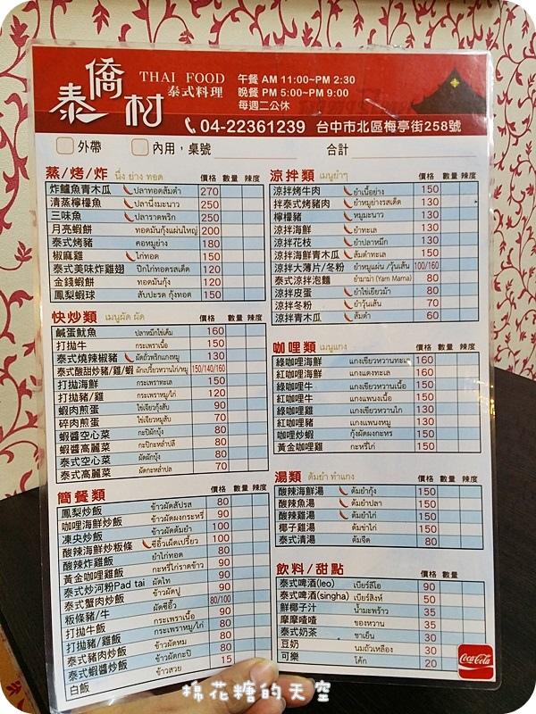 1459758860 1540716275 - 泰僑村平價泰式料理梅亭店!一個人也可以享受過癮泰式酸辣味~泰式奶茶好喝耶!